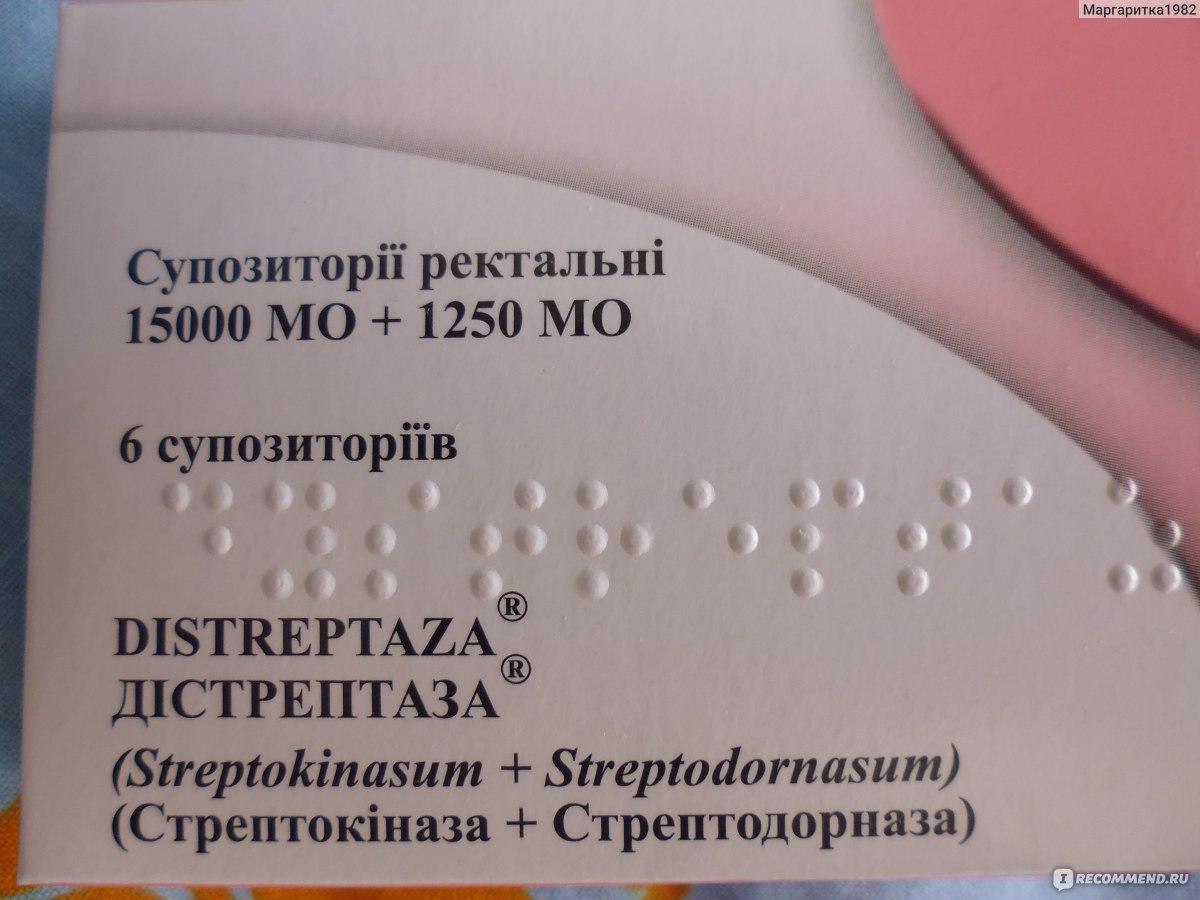 Дистрептаза при простатите отзывы медпрепарат для лечения хронического простатита