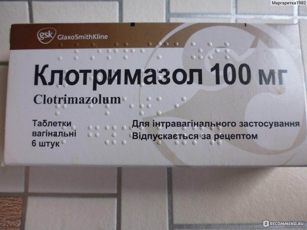 Молочница лечение быстро и эффективно