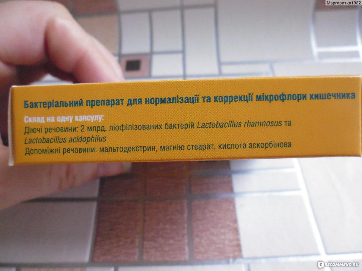 Инструкция по применению лацидофил