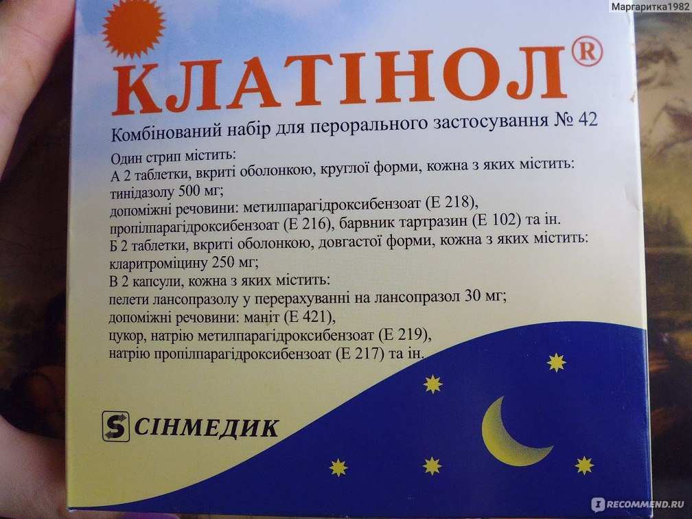 Антибиотик Синмедик Клатинол