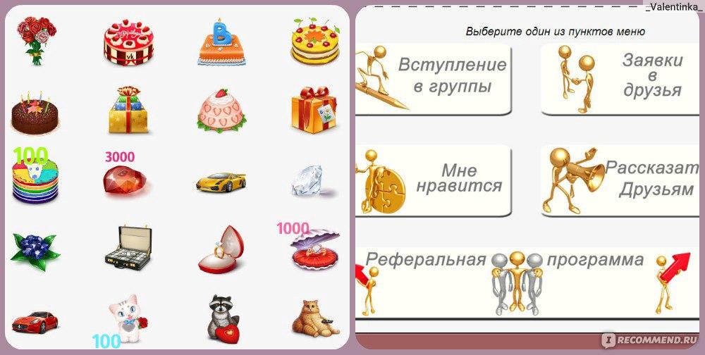 Подарки вконтакте рф сайт 13