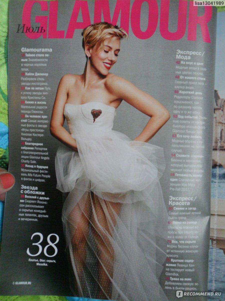 93bdedf5cffc Журнал GLAMOUR   Гламур - «Журнал