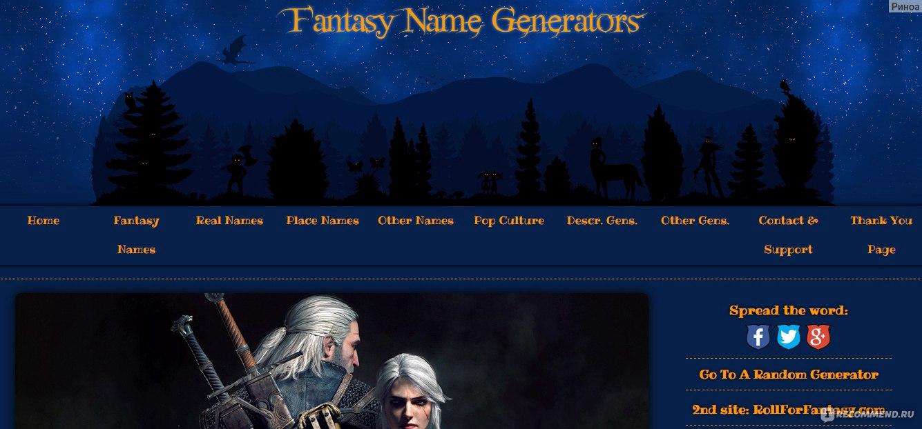 имена для игровых сайтов