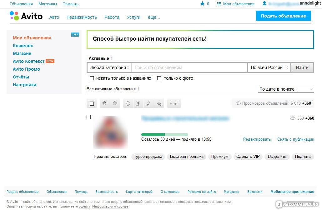 Avito.ru» - бесплатные объявления - «Огромная посещаемость и большое ... 82a7d4518ad