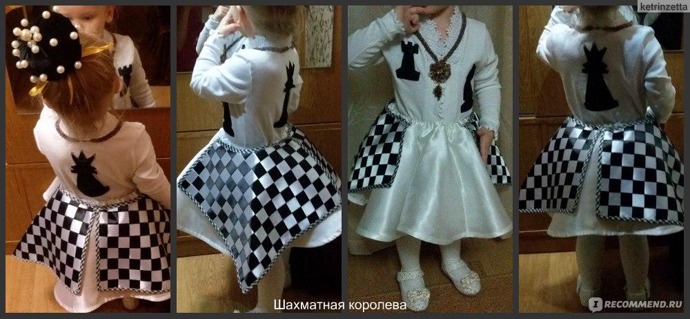 Костюм шахматной фигуры 35