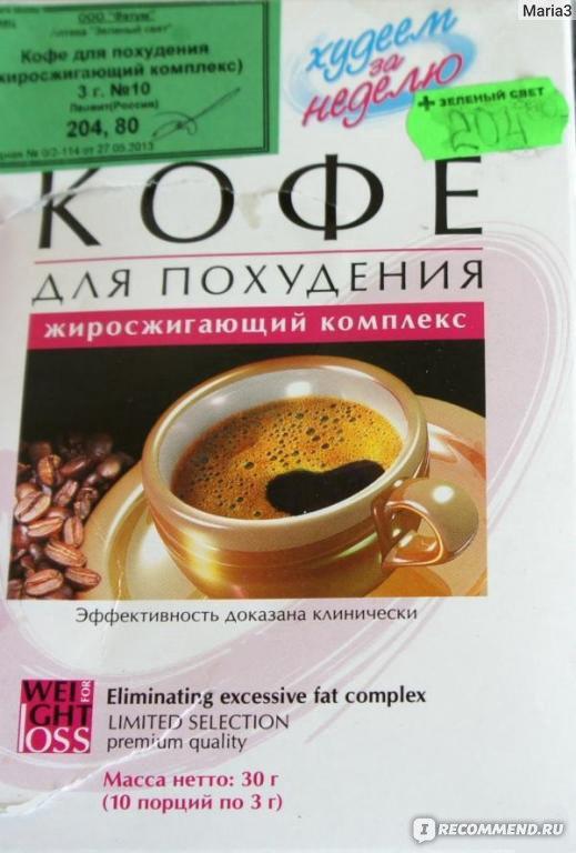 Кофе для похудение бородина