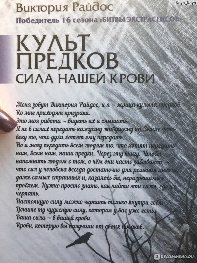 КУЛЬТ ПРЕДКОВ ВИКТОРИЯ РАЙДОС СКАЧАТЬ БЕСПЛАТНО