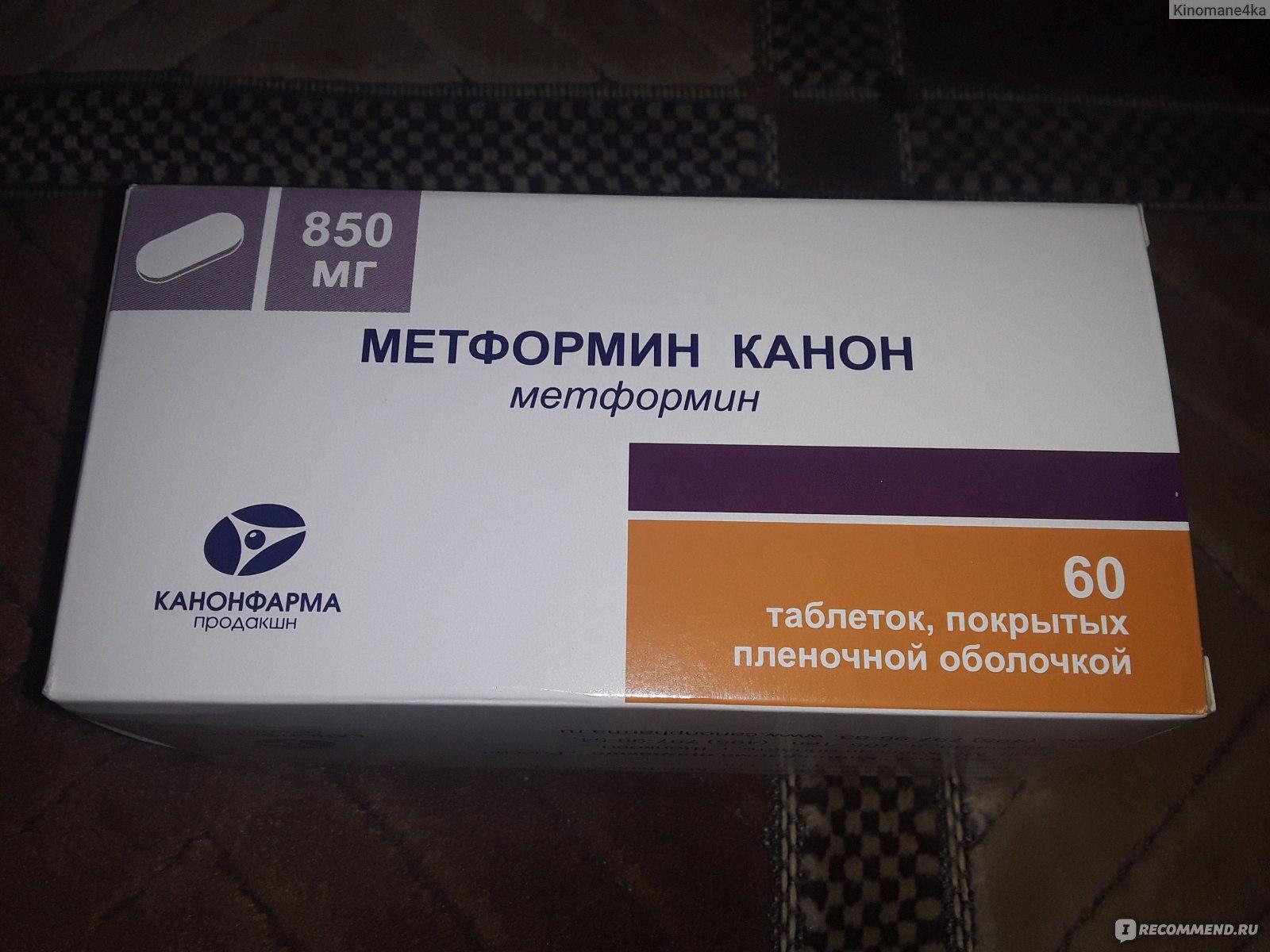Метформин Дозировка Для Похудения. Применение метформина для похудения