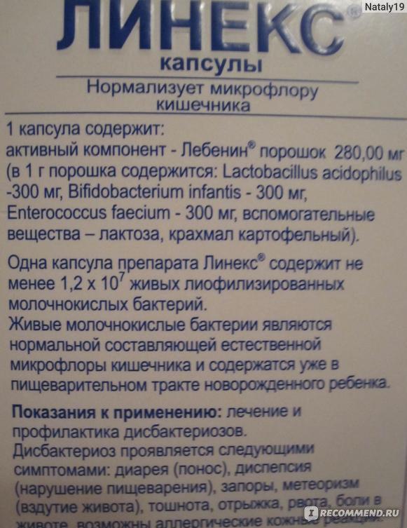 Что помогает от дисбактериоза