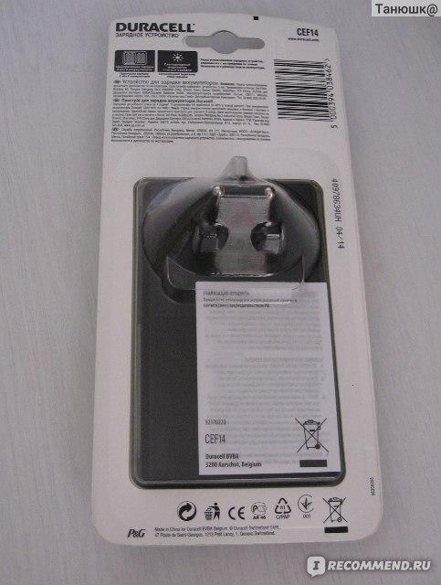 зарядное устройство Duracell Cef14 инструкция - фото 5