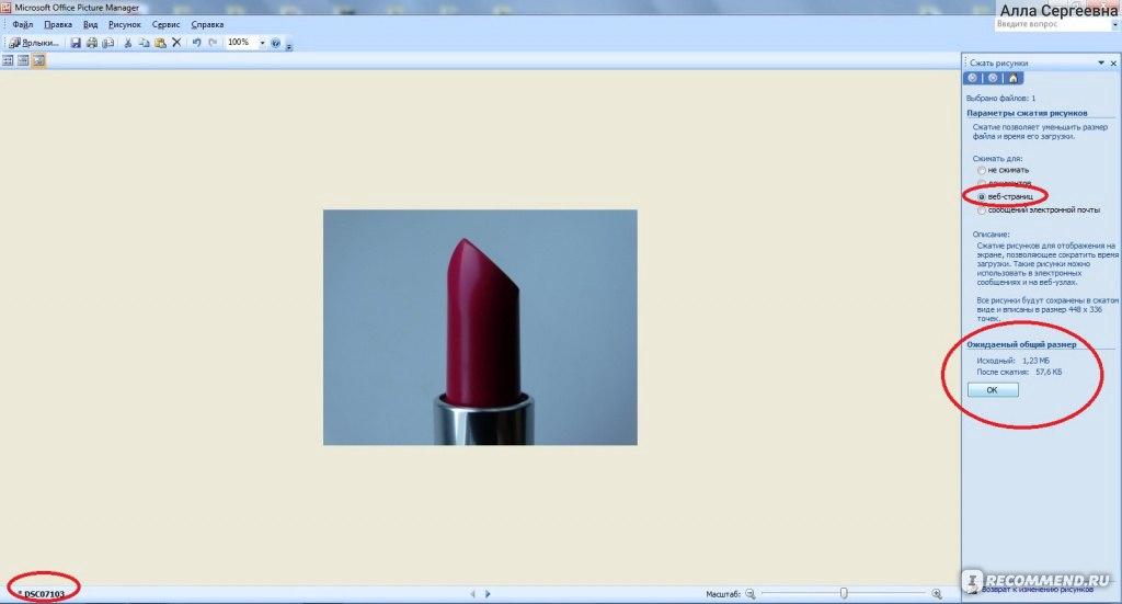 сжатию программа фото обрезке по и