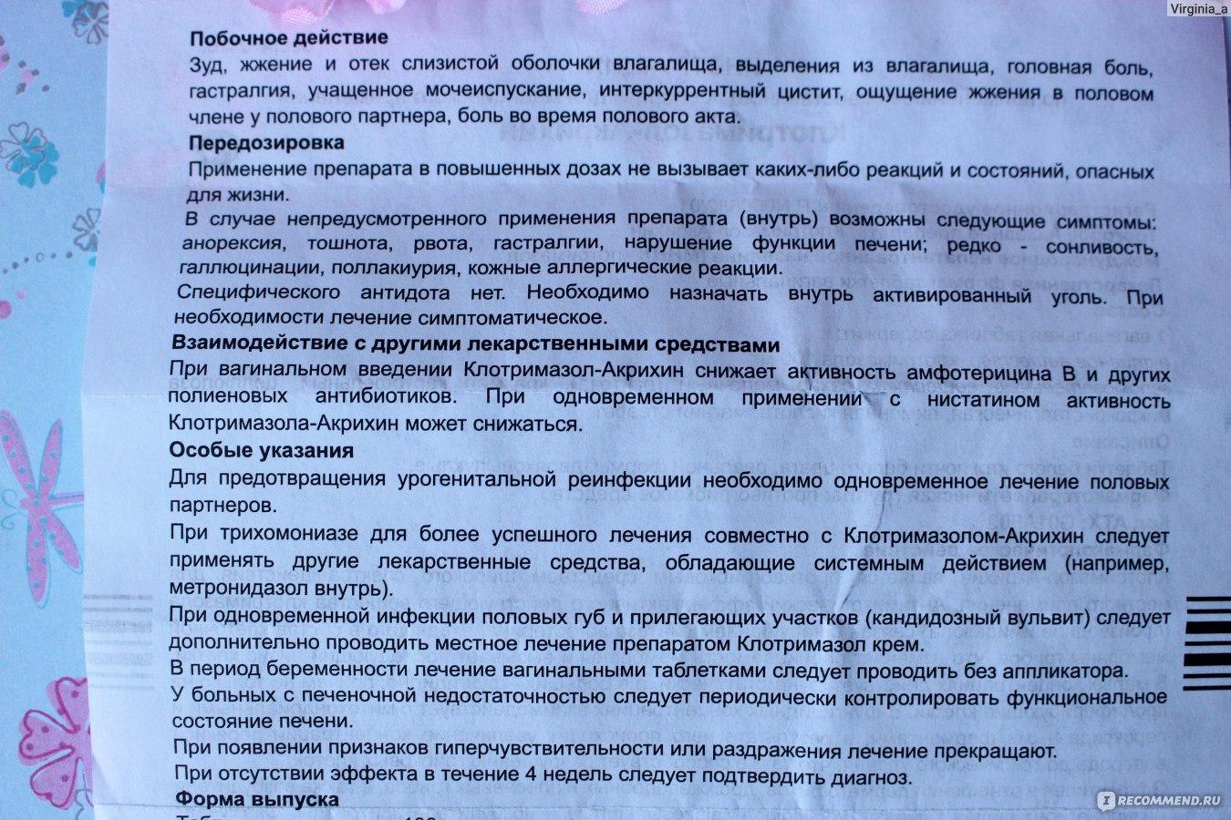 клотримазол-акри 100 мг инструкция