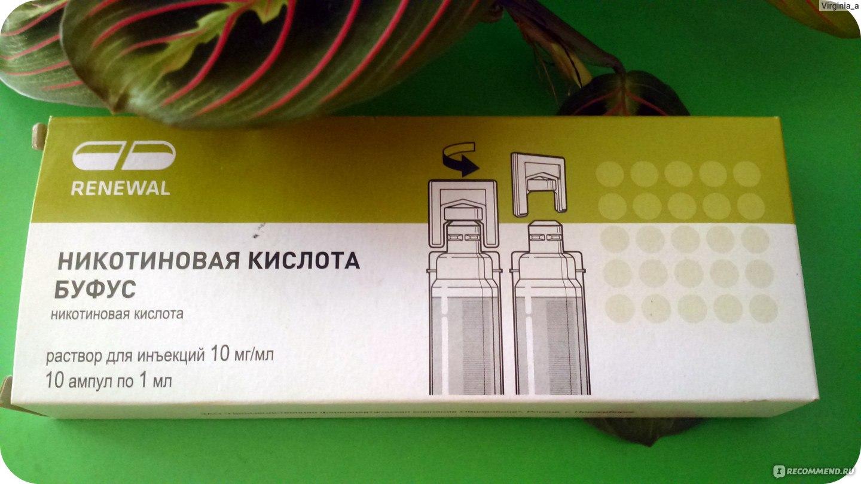 Никотиновая кислота в ампулах для волос способ применения
