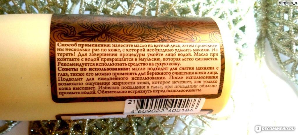Гидрофильное масло для снятия макияжа Жожоба Голден гр Спивакъ
