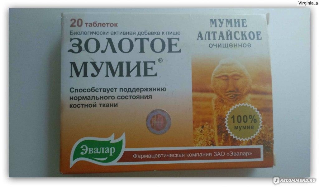"""Эвалар Золотое мумиё - """"Мумие для волос. Мумие для лица. Мумие от растяжек. Крем мумие. Без преувеличений, мумие это средство от"""