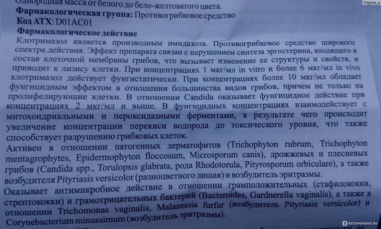 Крем от молочницы для женщин мужчин и детей список