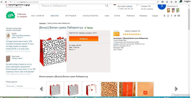 Акции, скидки и подарки в Интернет-магазине «Лабиринт» 54