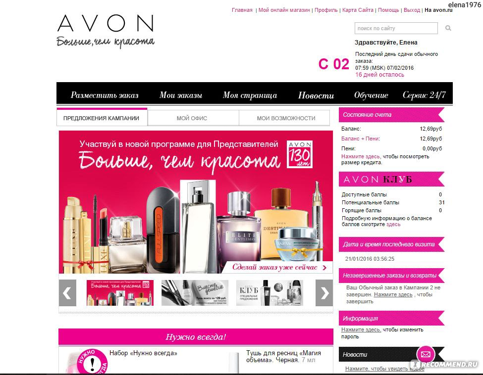 Www avon ru представителям разместить заказ косметика артдеко купить в минске