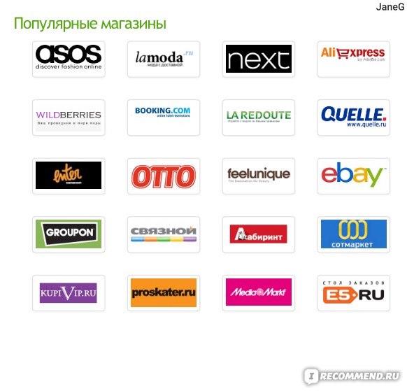 Популярные Интернет Магазины