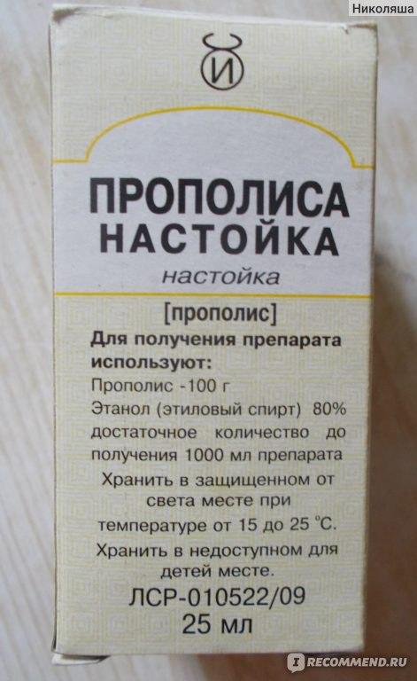 20 настойка из прополиса при грибках