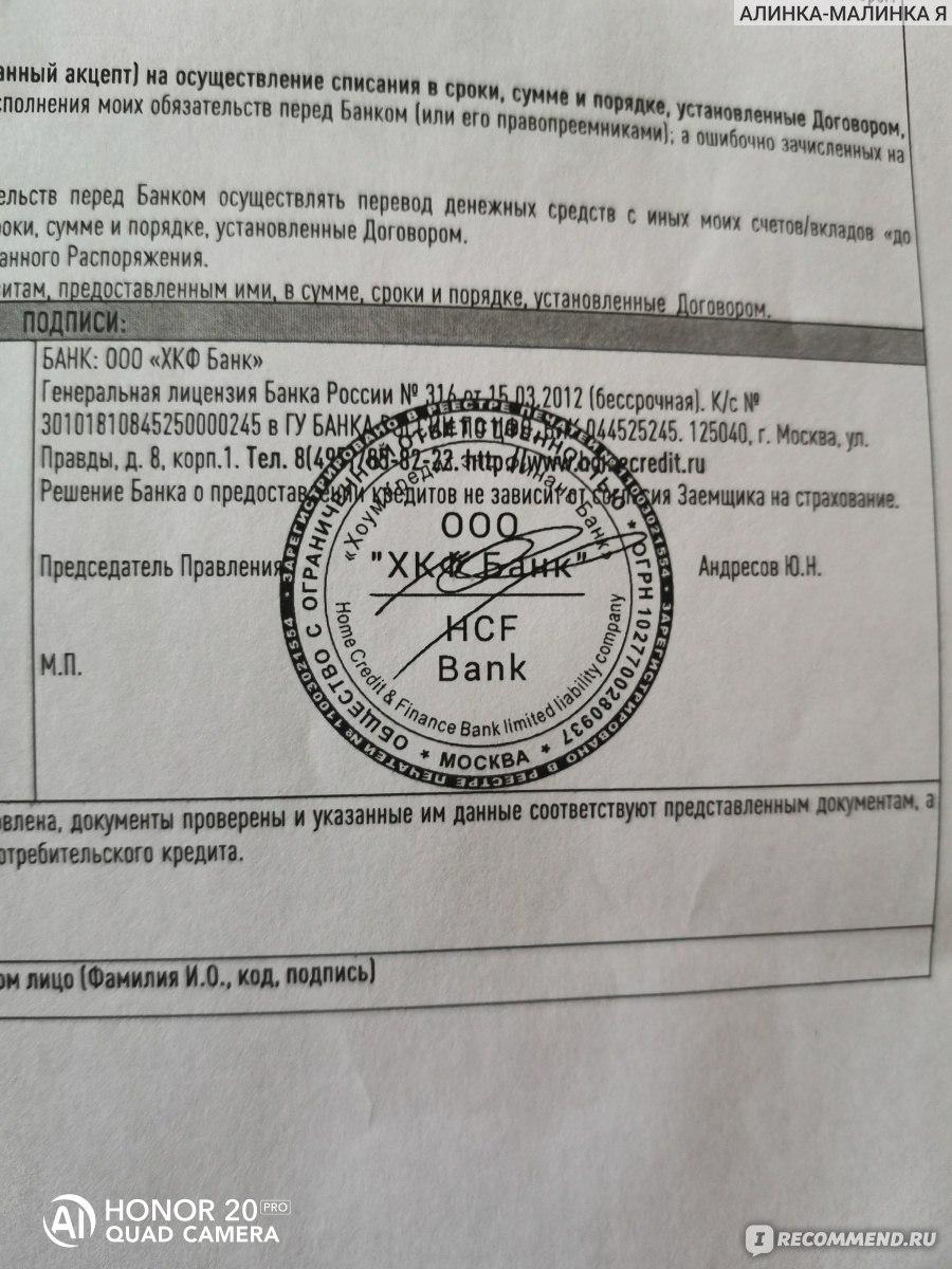 Отделение банка Ренессанс Кредита в Казани по адресу - ул.