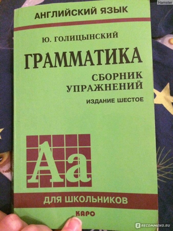 упражнений гдз грамматика языка english английского сборник