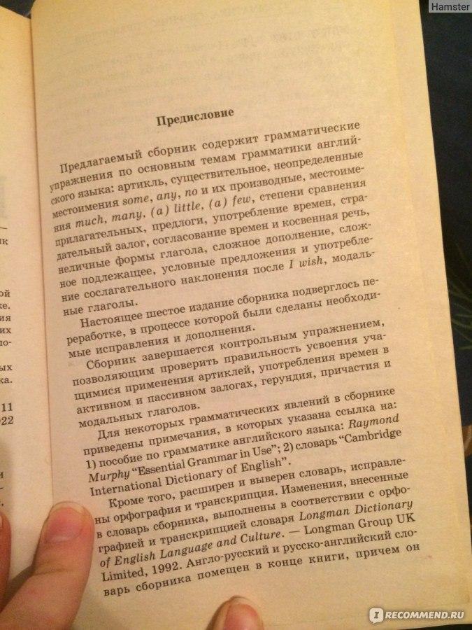 Голицынский СКАЧАТЬ БЕСПЛАТНО учебники английского языка упражнения ответы