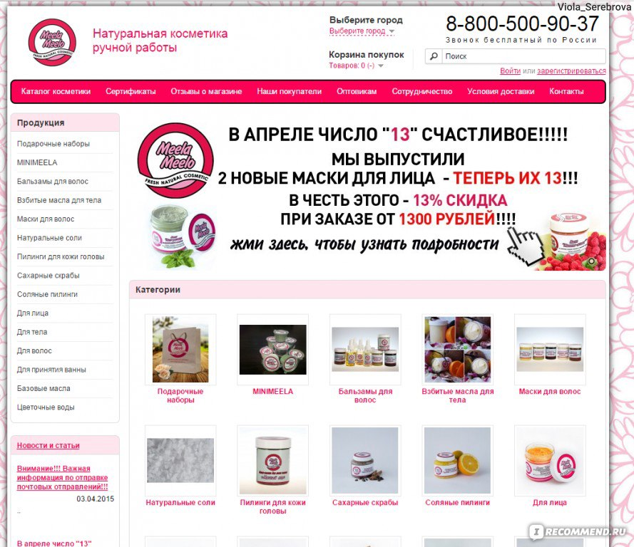 Плюсы и минусы магазина косметики