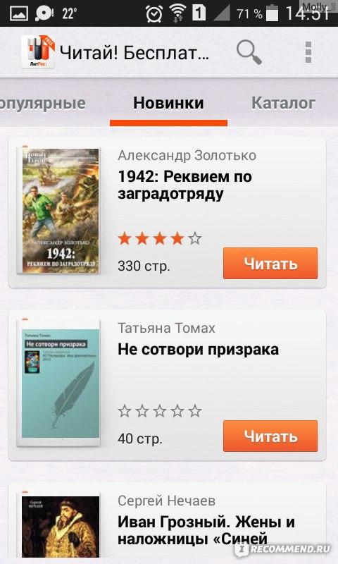 скачать приложение литрес читай бесплатно на компьютер