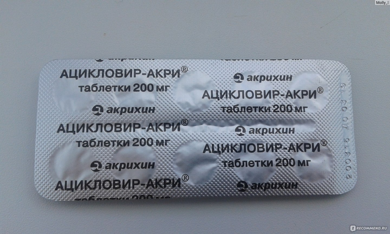 ацикловир в таблетках цена в перми