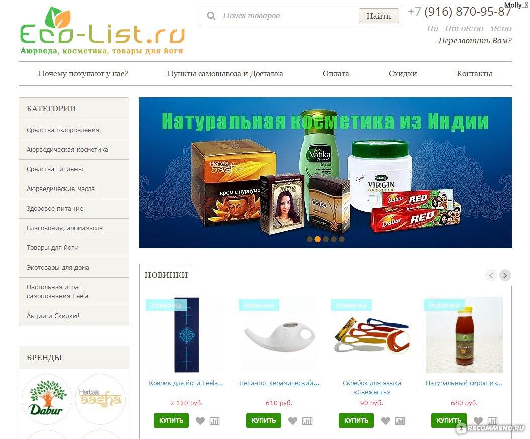 Товары для натуральной косметики интернет магазин