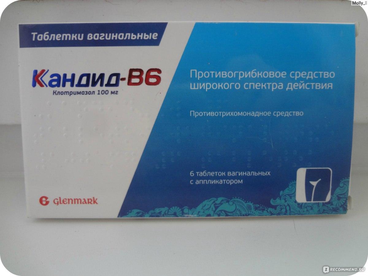 vaginalnie-lekarstva-ot-molochnitsi