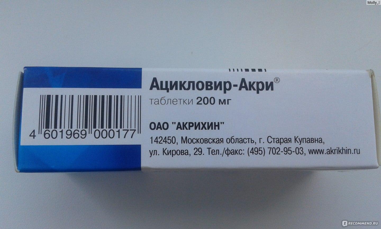 ацикловир в таблетках озон