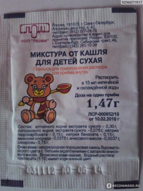 Детская микстура от кашля для беременных 10