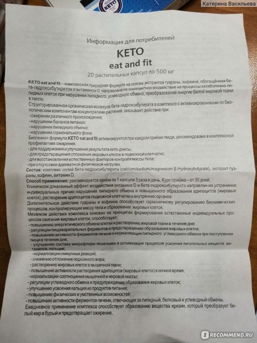 Отзывы От Кето Диеты.