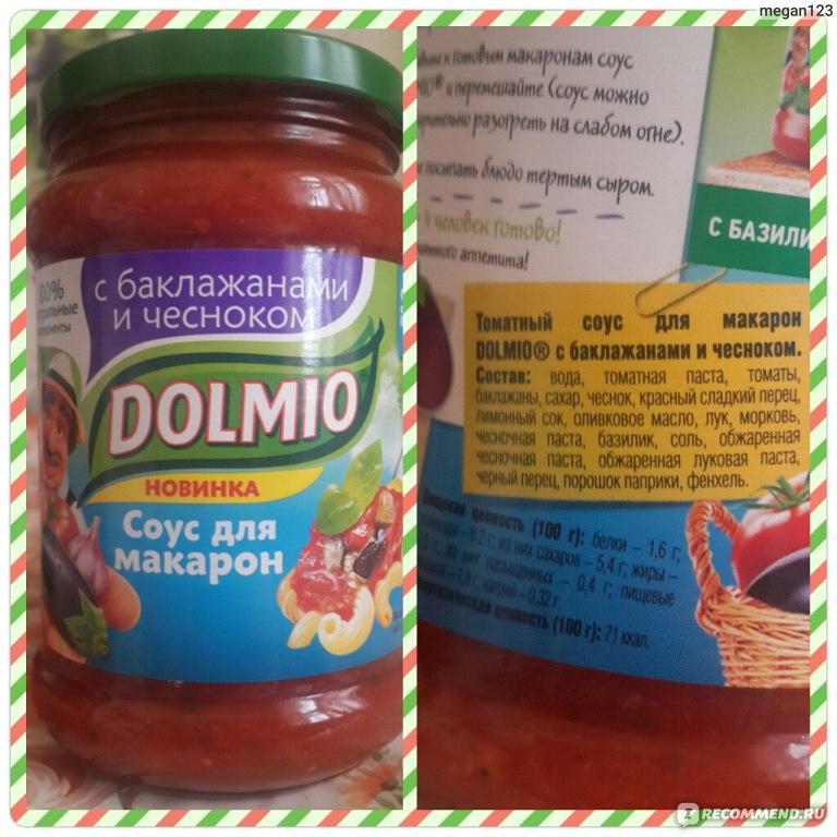 Паста для макарон из томатной пасты рецепт