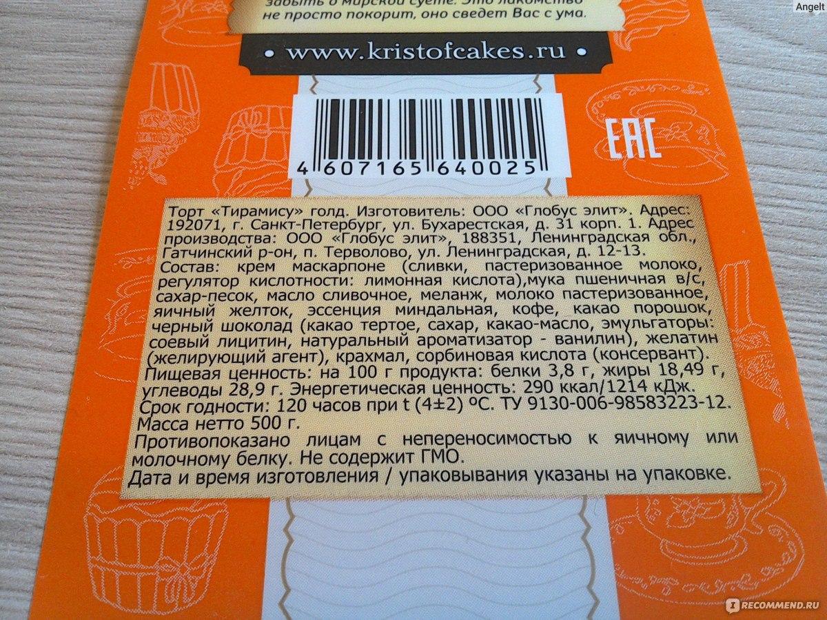 Торт by kristof тирамису классик купить