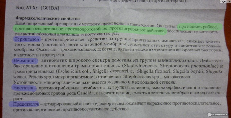 Тержинан разрешен для применения у беременных