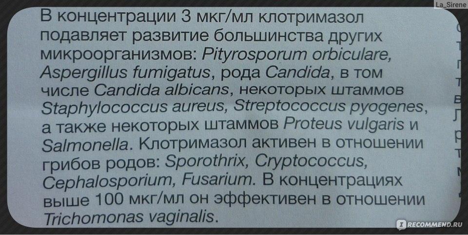 Клотримазол и Пимафуцин