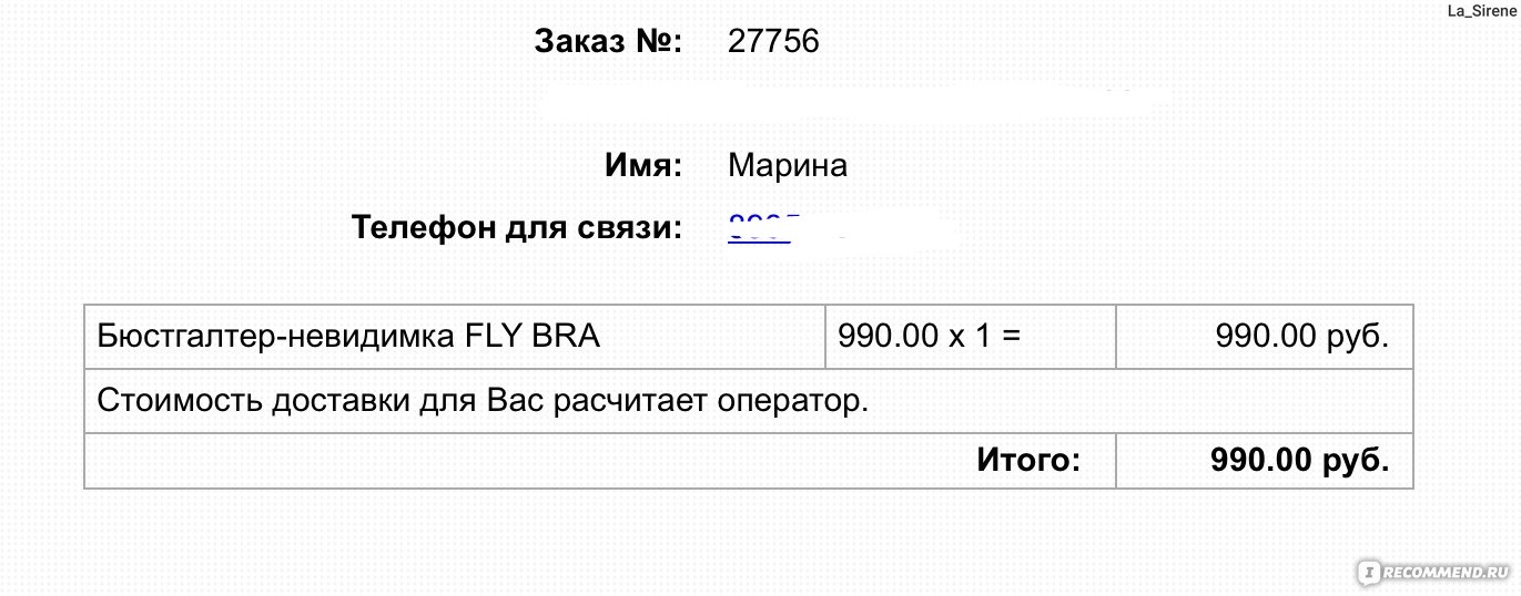 Бюстгальтер Fly Bra (оригинал)