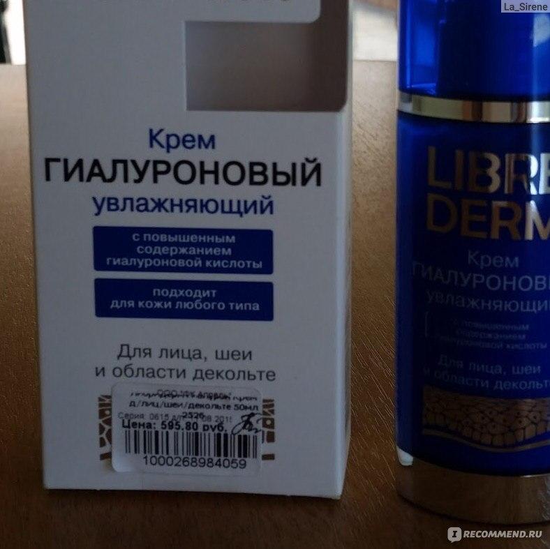 Какие крема содержат гиалуроновую кислоту