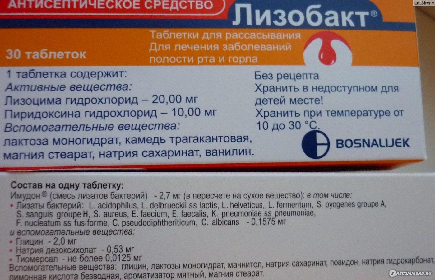 Инструкция к таблеткам лизобакт