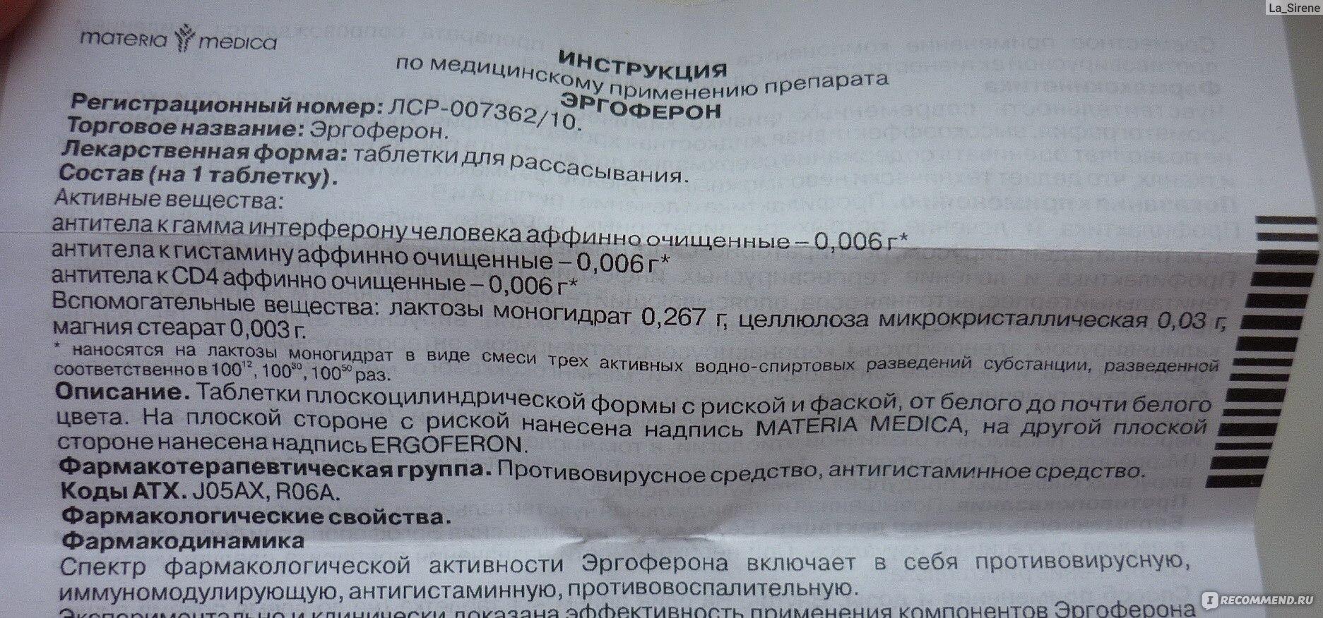 Эргоферон №20 таблетки купить в бишкеке, цена в интернет-аптеке.