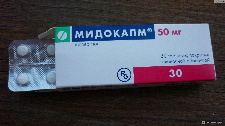 мидокалм аллергия отзывы