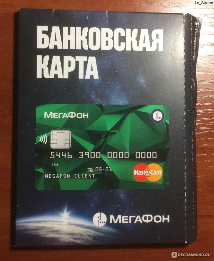 банковская карта мегафона песня скачать бесплатно какие есть денежные займы
