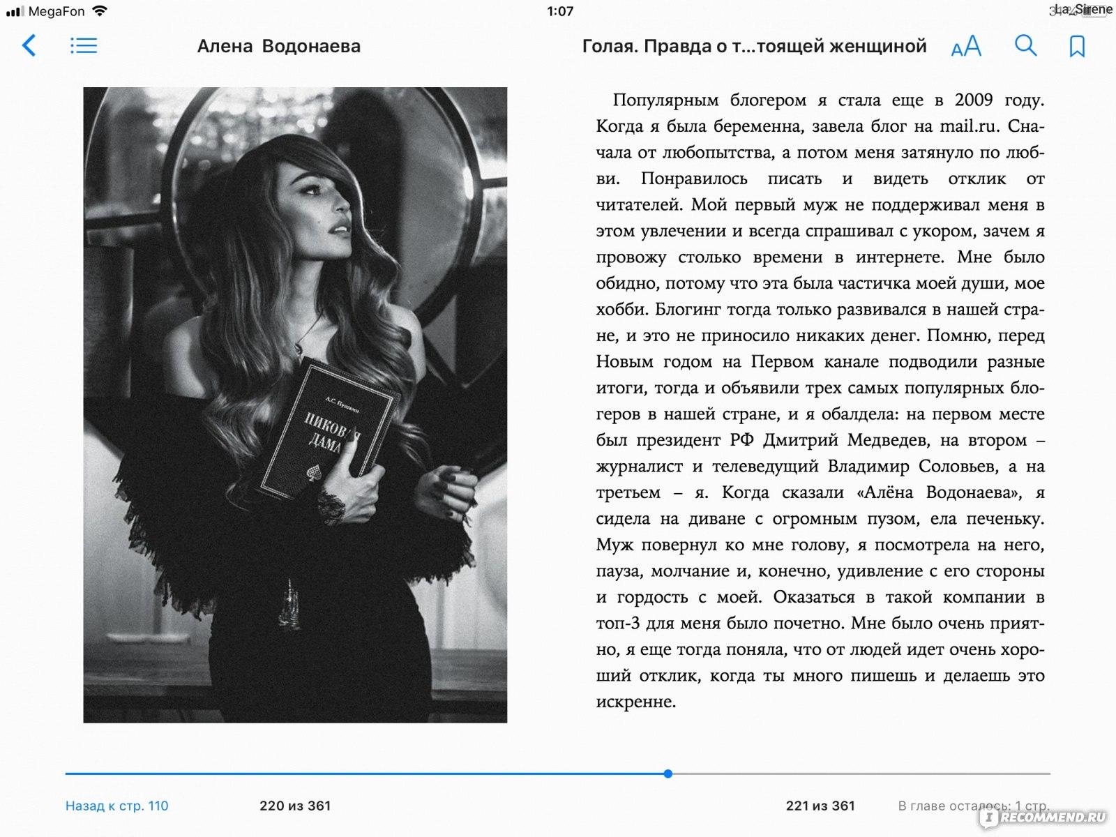 Алена Водонаева Голая Скачать Книгу