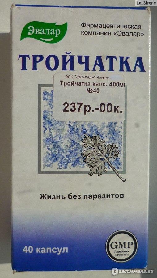 тройчатка иванченко от паразитов купить в аптеке