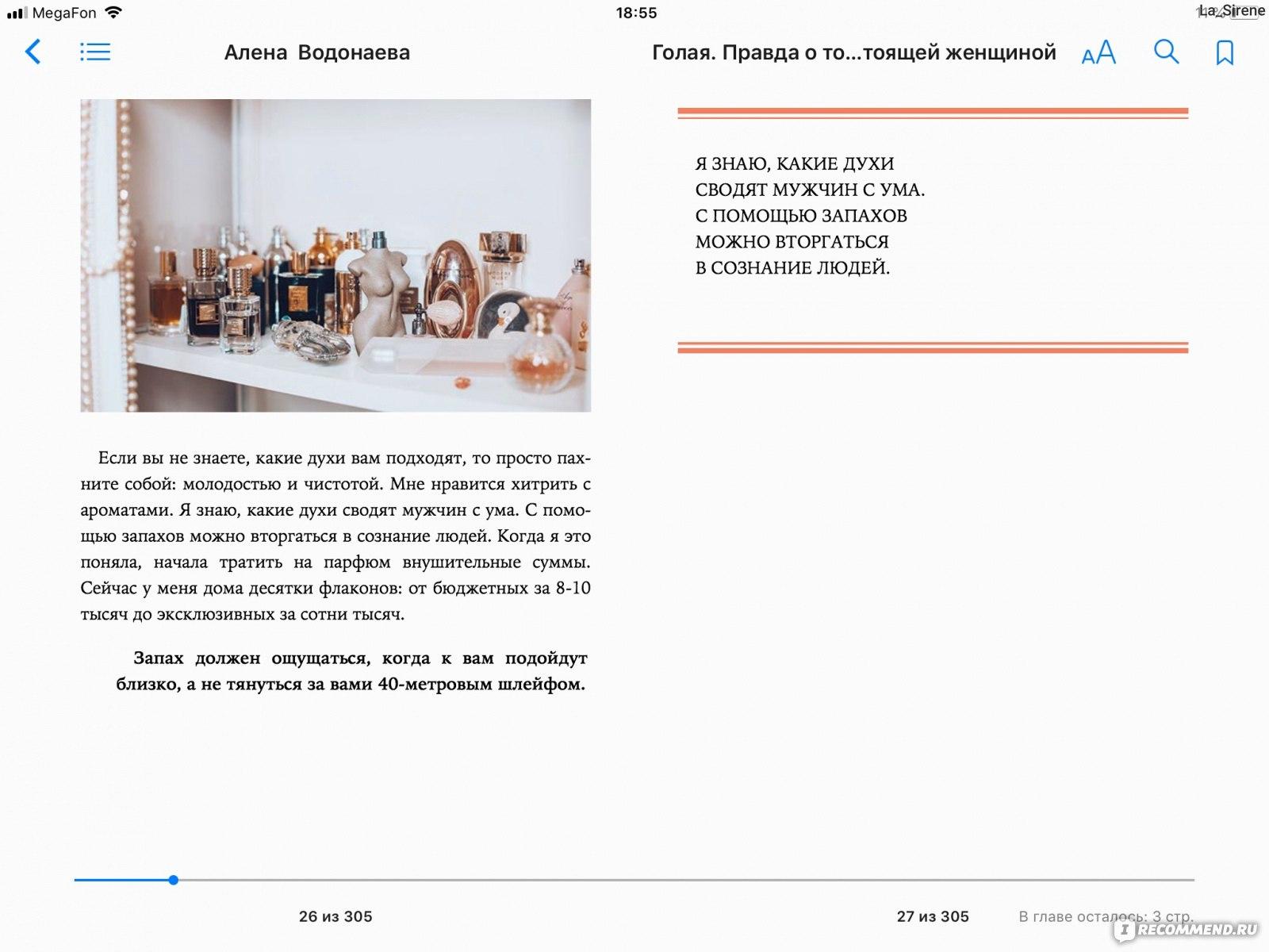 Алена Водонаева Голая Скачать