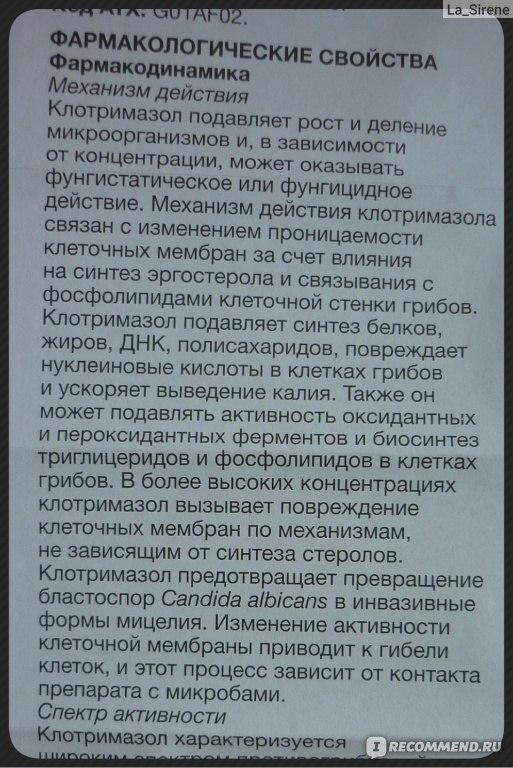 Клотримазол Таблетки Вагинальные Инструкция
