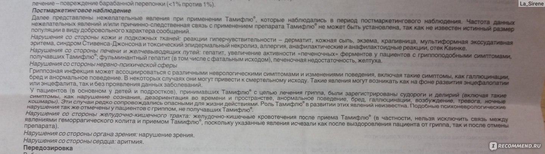 номидес инструкция по применению
